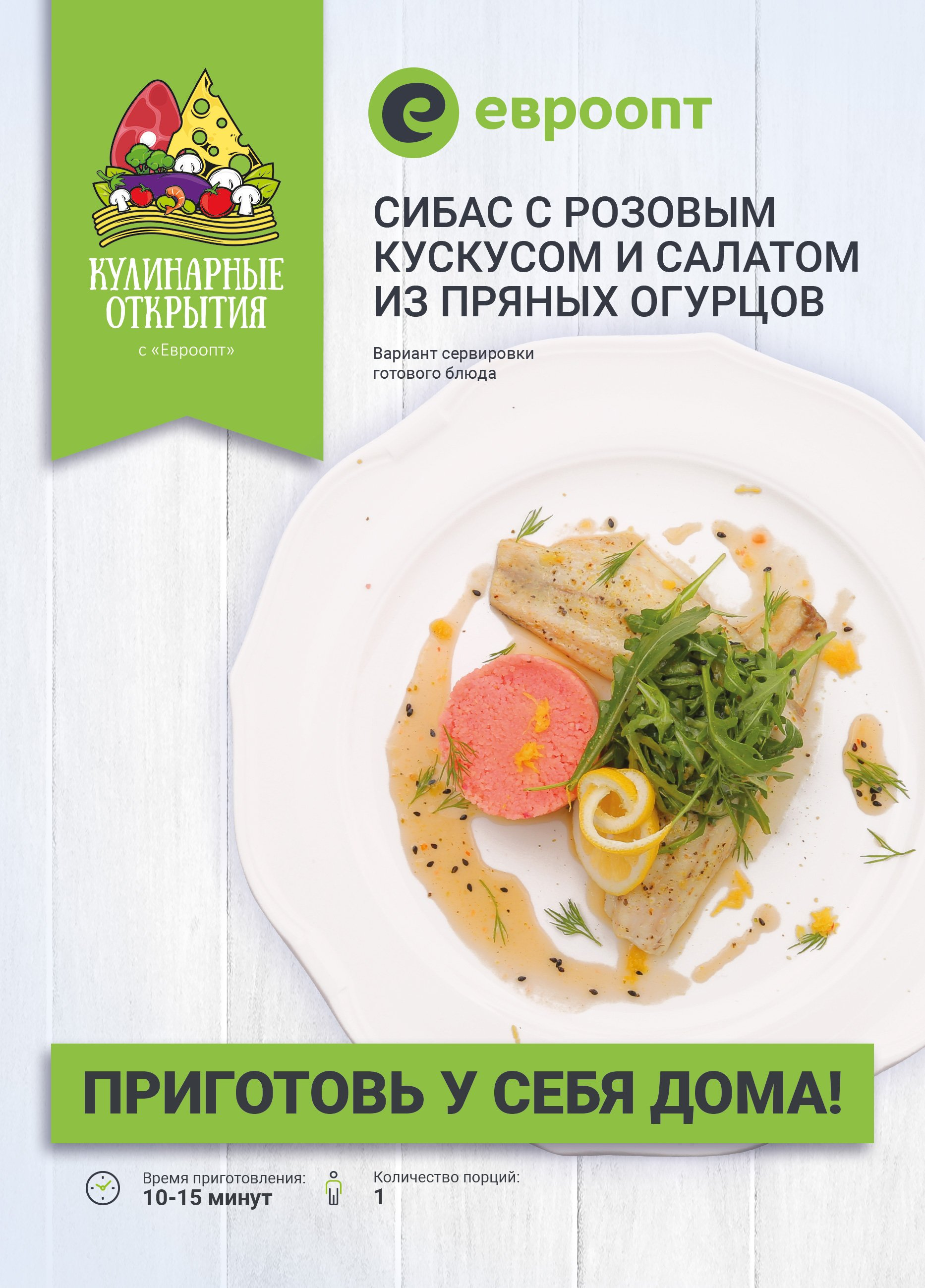 Рецепт сибас с розовым кускусом и салатом из пряных огурцов