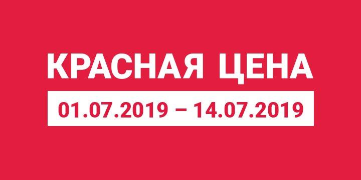 09036f528f6051 Акции и скидки в магазинах продуктов Евроопт в Минске, каталог акций ...
