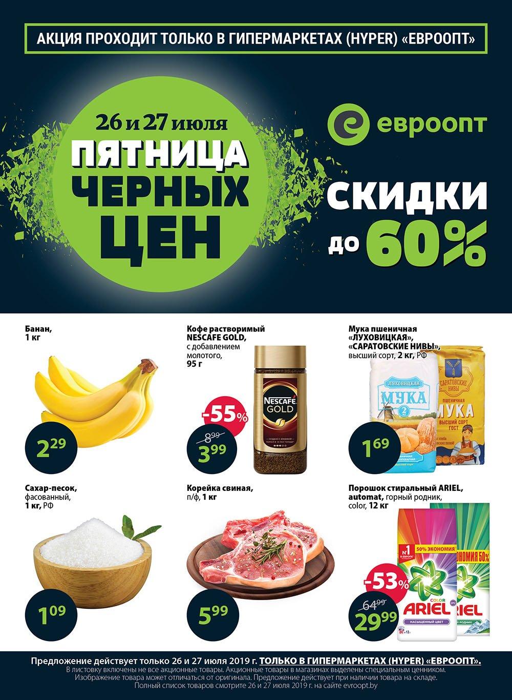 83299b47a0ff1 В акции НЕ УЧАСТВУЮТ магазины «Евроопт super» (++), «Евроопт market» (+) и  «Евроопт минимаркет». Список всех гипермаркетов «Евроопт hyper», где  проходит ...