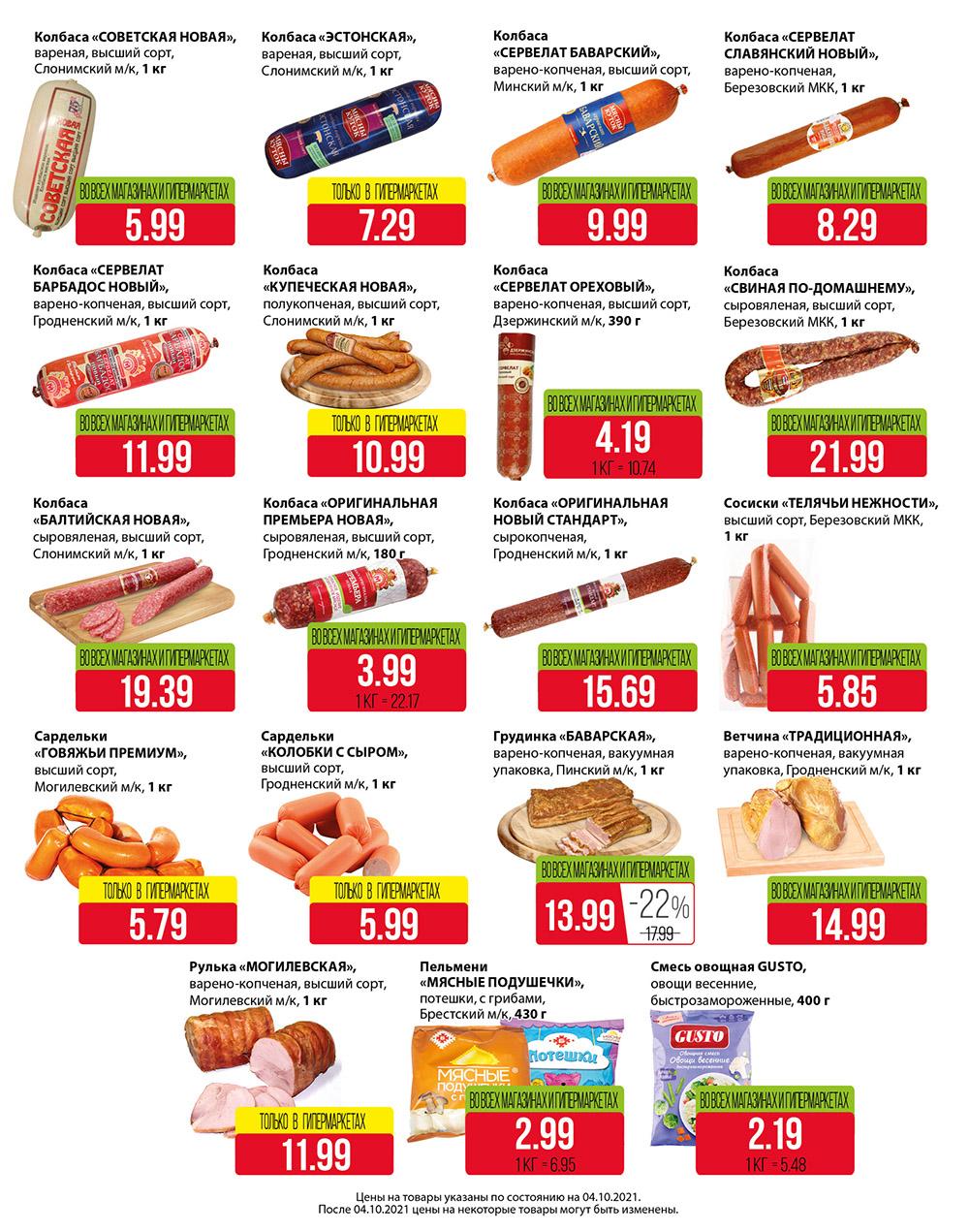 Красная цена на мясные продукты в евроопт
