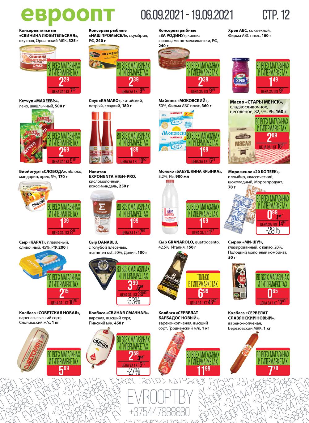 Акции на напитки, купить кофе, сок и кондитерские изделия