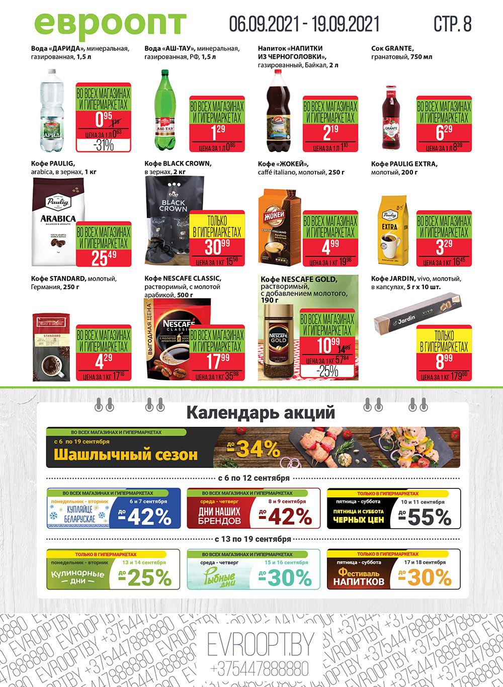 Скидки на овощи и фрукты, купить фрукты, акции