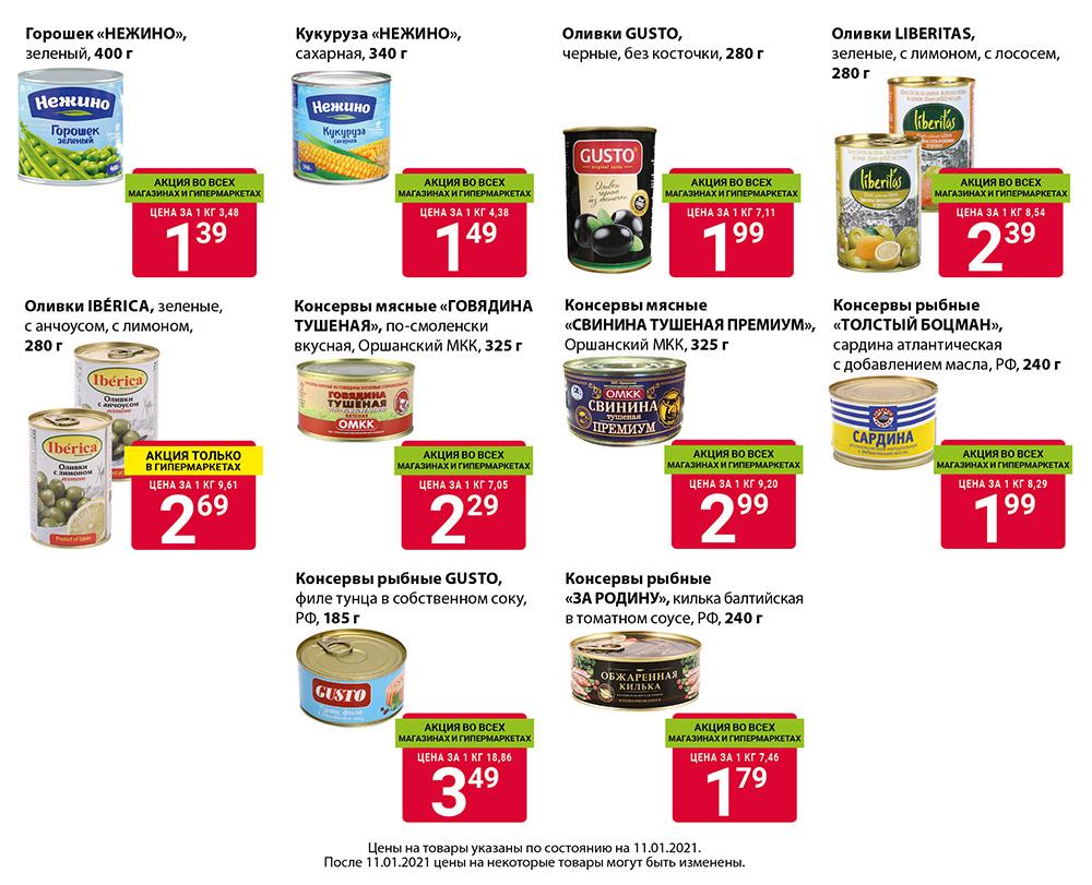Красная цена на консервы в евроопт