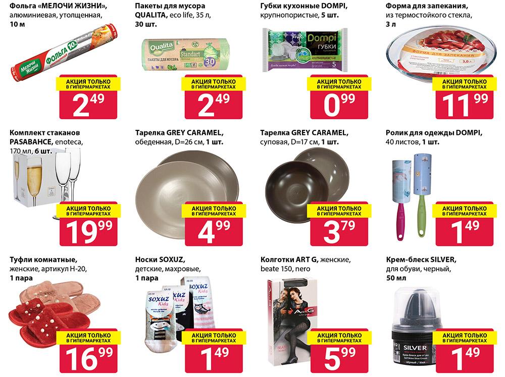 Красная цена на непродовольственные товары в евроопт
