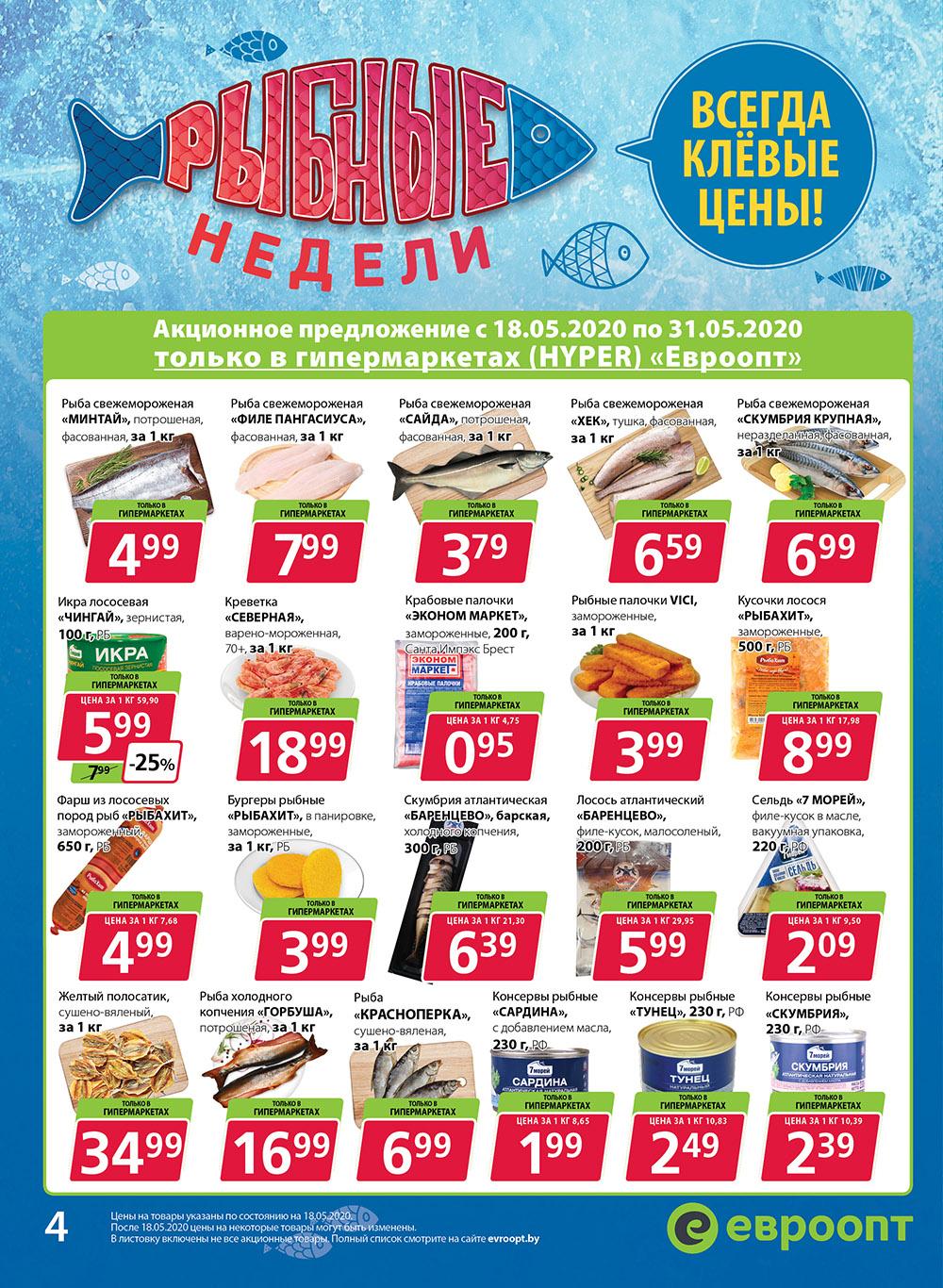 Рыбные недели в Евроопт