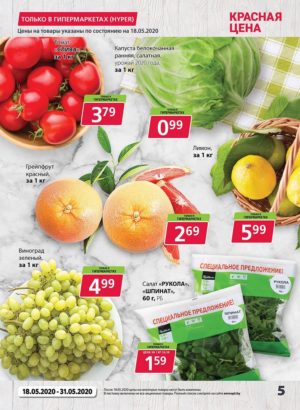 Купить фрукты, овощи