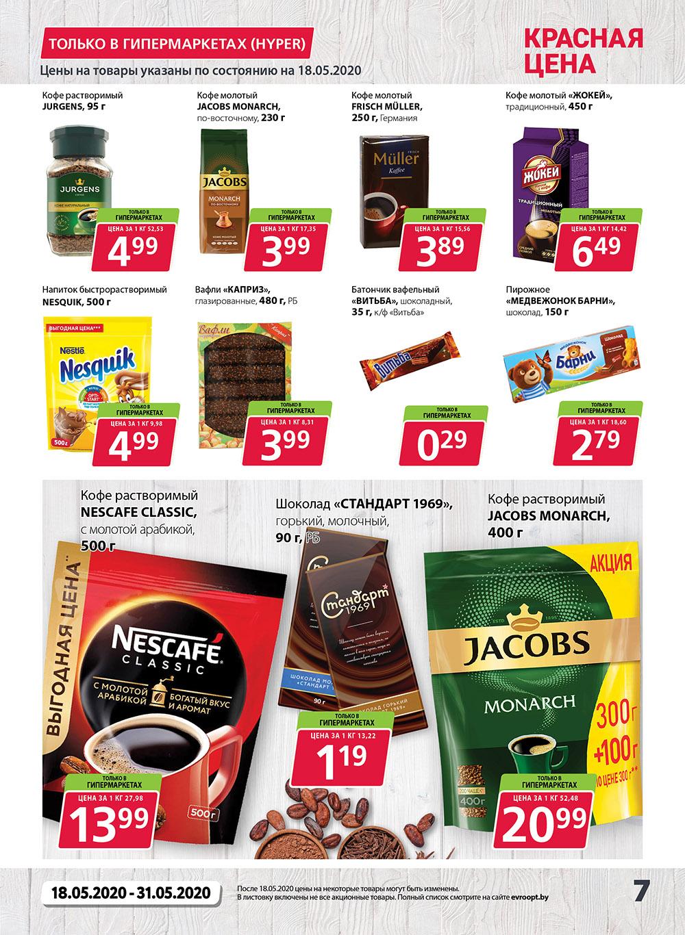 Купить акционные продукты на акции к Пасхе