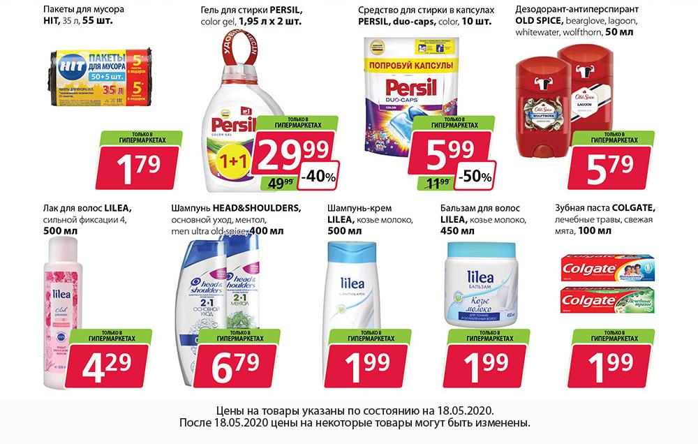 Красная цена на непродовольственные товары в магазине евроопт