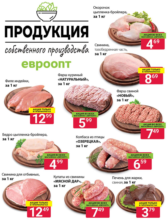 сезонное меню в евроопт