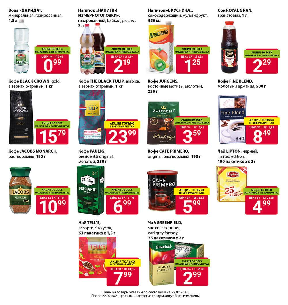 Красная цена на напитки, чай, кофе в евроопт