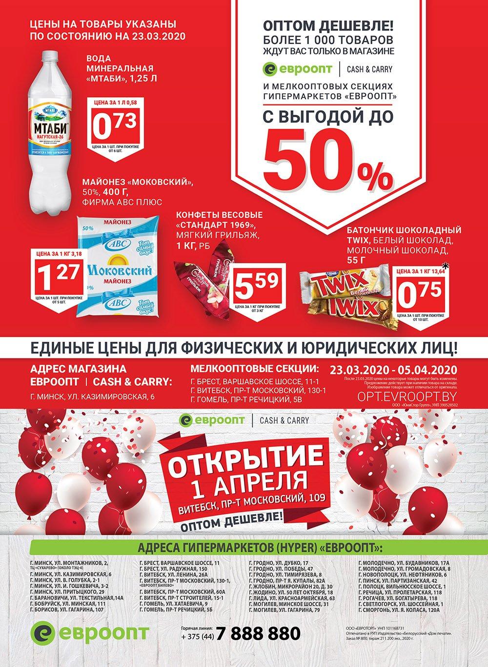 Красная цена на непродовольственные товары, товары для дома