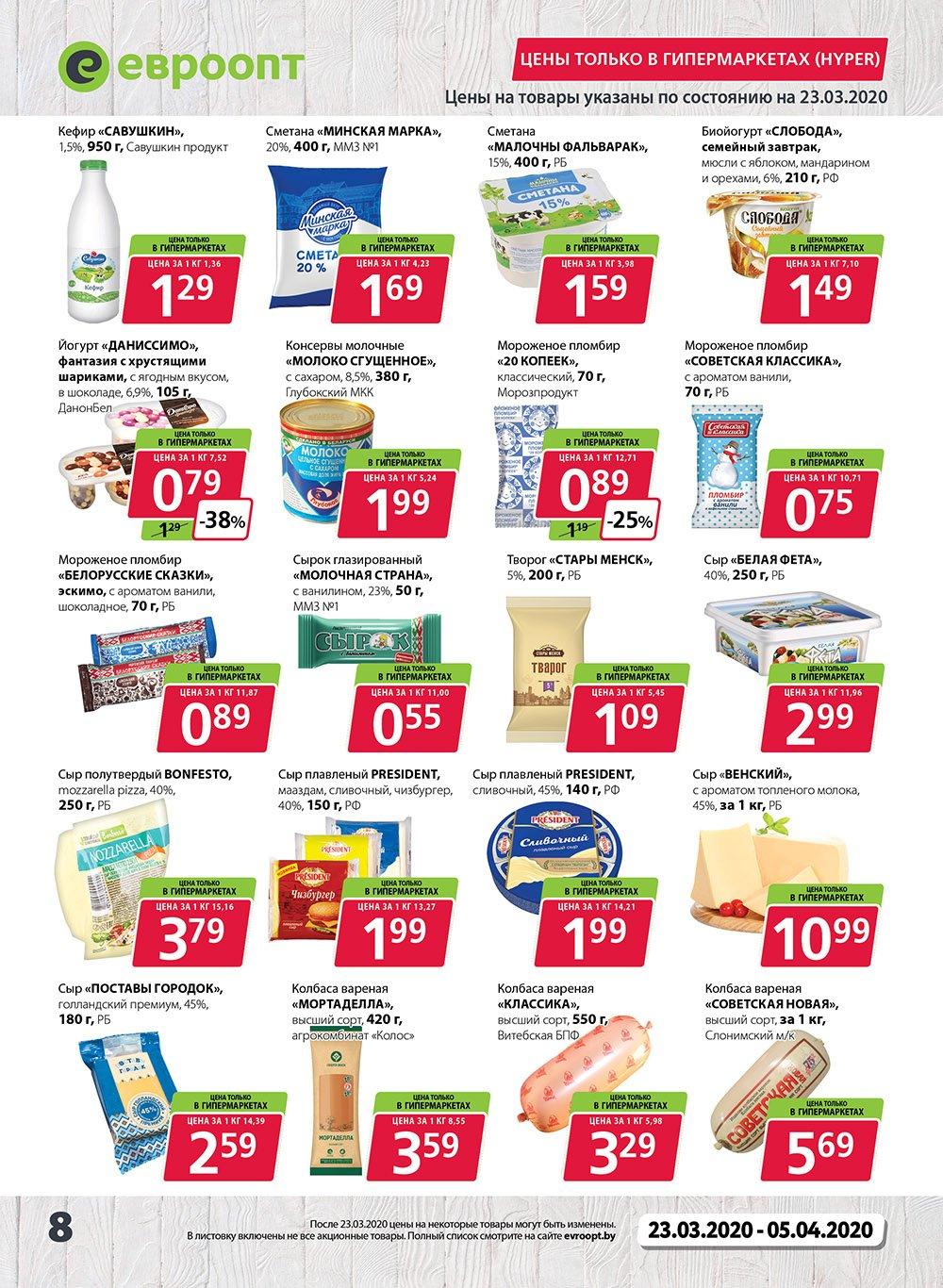 Красная цена на молочную продукцию, масло, соусы в евроопт
