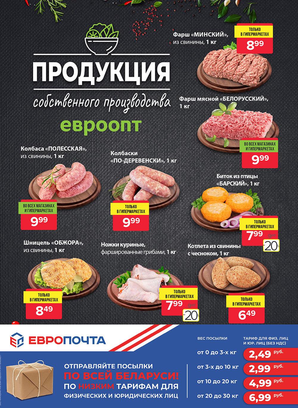 Красная цена на собственное производство в евроопт