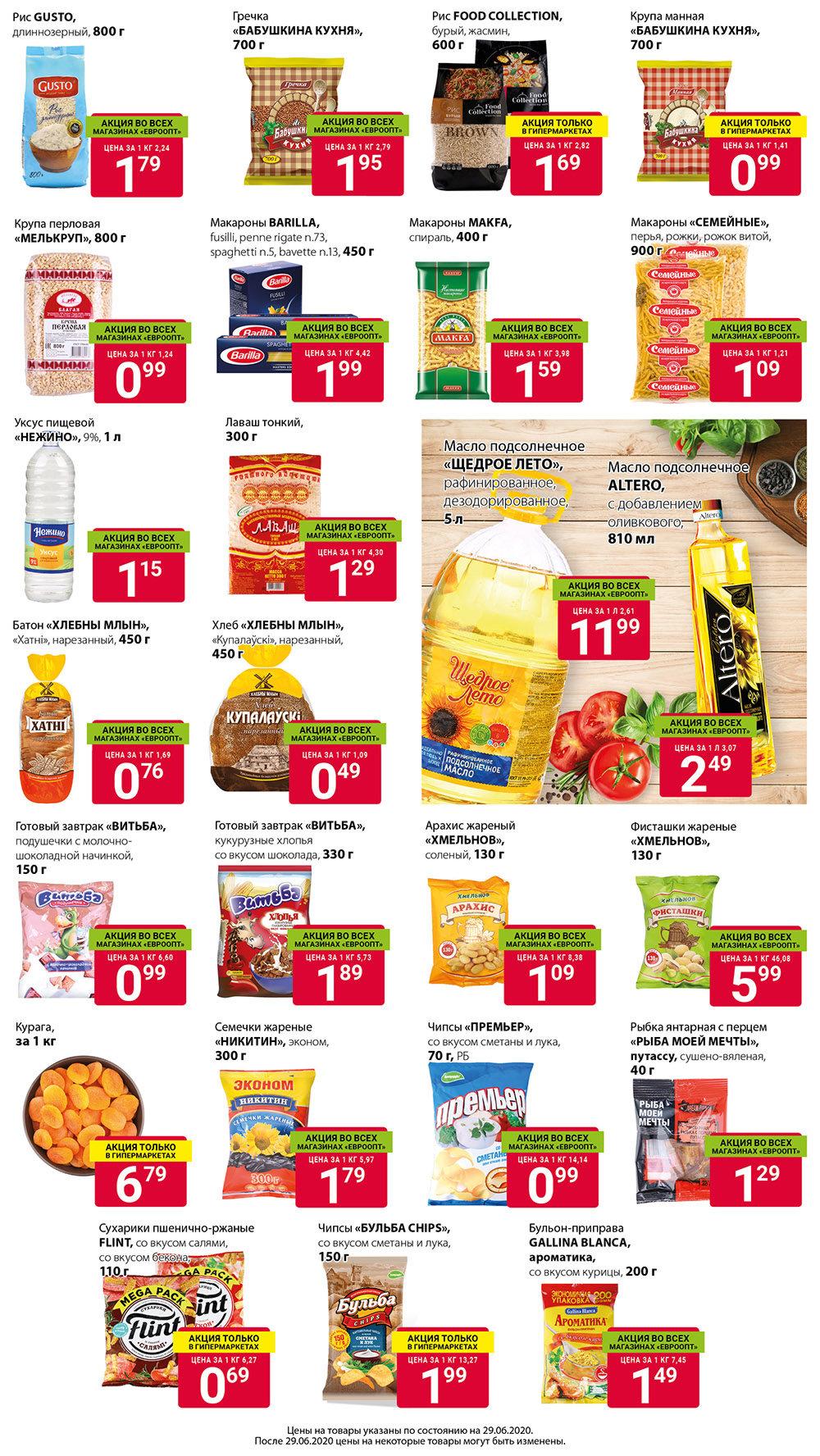 Красная цена на бакалейную продукцию в евроопт