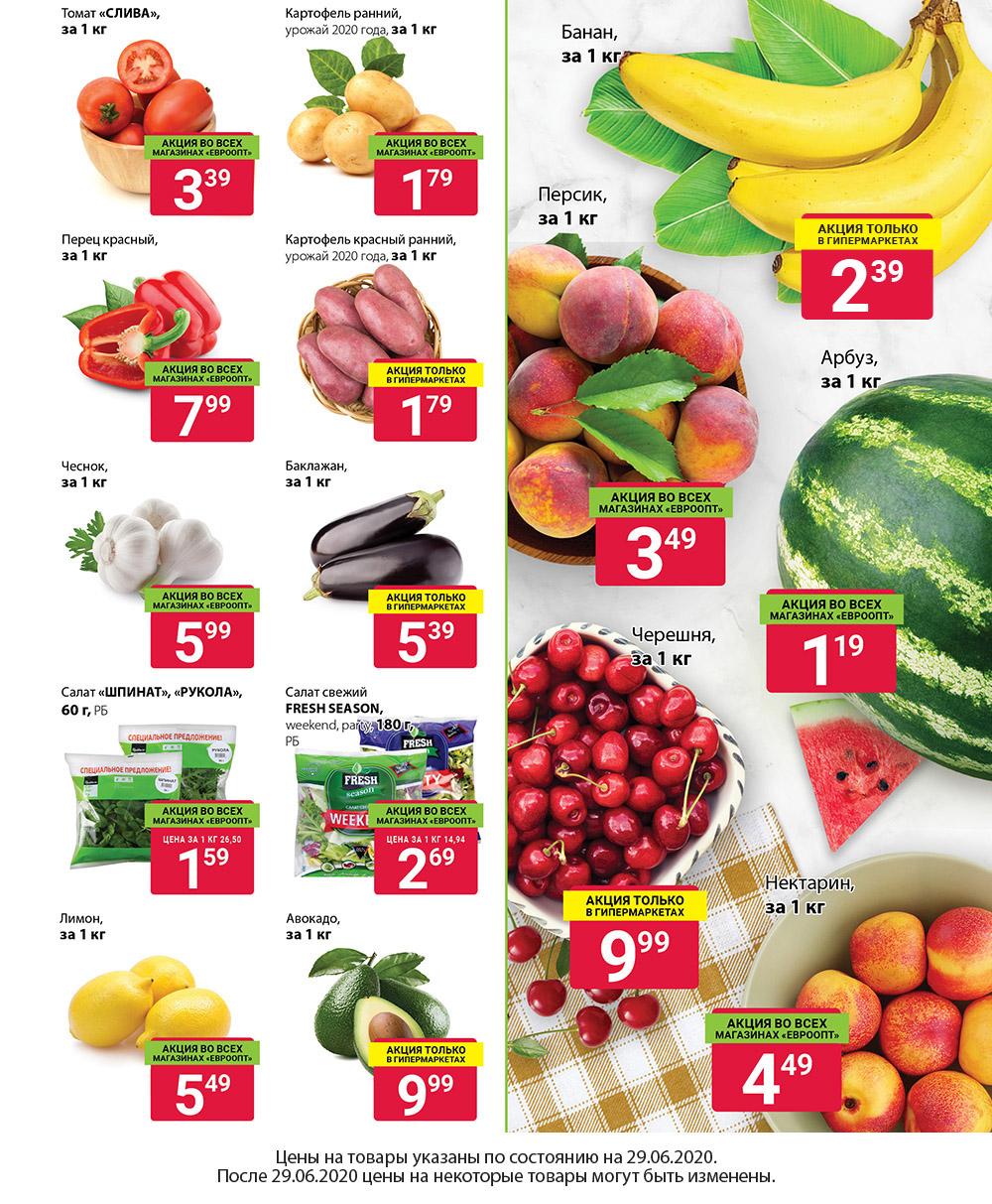 Красная цена на овощи и фрукты в евроопт