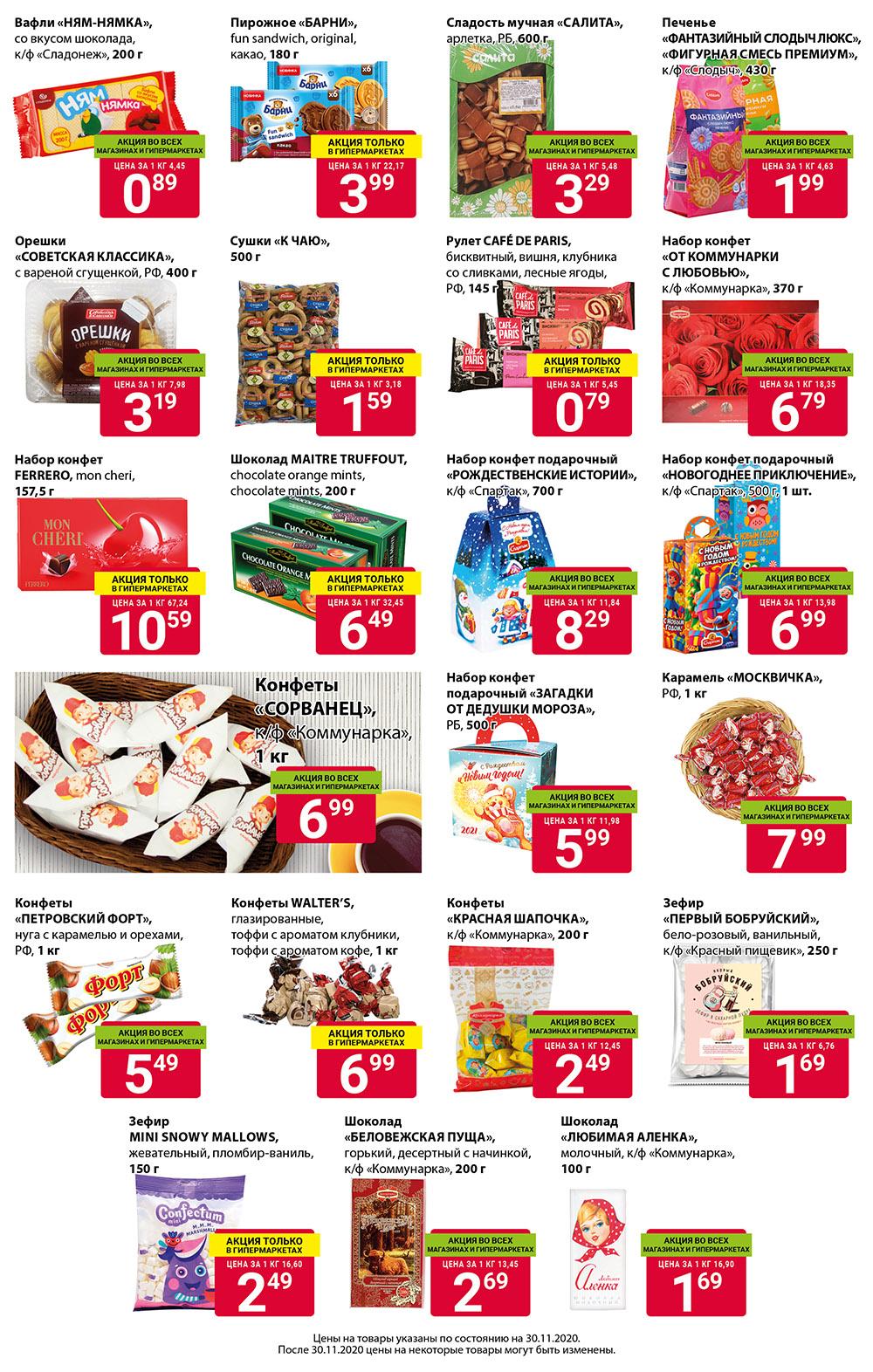 Красная цена на кондитерские изделия в евроопт